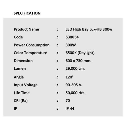 รายละเอียดโคมไฮเบย์ LED (LUX-HB) 300W (เดย์ไลท์) EVE