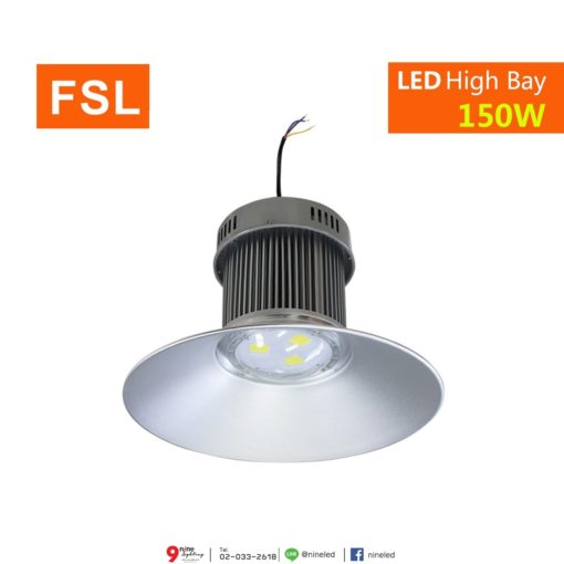ฝาชีมุมกว้างพร้อมตัวโคมไฮเบย์ LED 150W (เดย์ไลท์) FSL