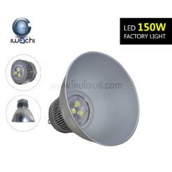 ภาพประกอบโคมไฮเบย์ LED 150W X3 (วอร์มไวท์) IWACHI