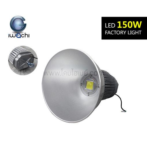ไฟ 1 ดวงและฝาครอบโคมไฮเบย์ LED 150W (วอร์มไวท์) IWACHI
