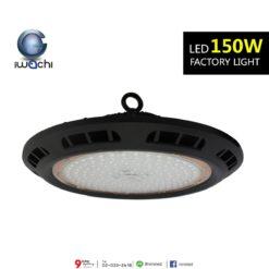 โคมไฮเบย์ LED IWACHI FACTORYLIGHT 150W (วอร์มไวท์)
