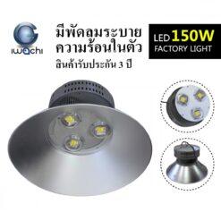 โคมไฮเบย์ LED GKD-043 150W (วอร์มไวท์) IWACH