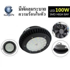 โคมไฮเบย์ LED 100W UFO รุ่นมีพัดลม (เดย์ไลท์) IWACHI