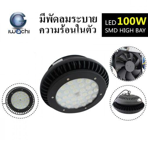 โคมไฮเบย์ LED 100W UFO รุ่นมีพัดลม (วอร์มไวท์) IWACHI