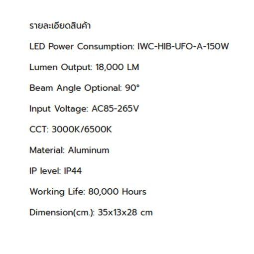 รายละเอียดโคมไฮเบย์ LED 150W UFO รุ่นมีพัดลม (เดย์ไลท์) IWACHI