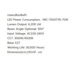 รายละเอียดหลอดไฟไฮเบย์ LED 70w Iwachi (เดย์ไลท์)