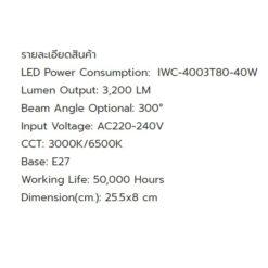 รายละเอียดหลอดไฟไฮเบย์ LED 40w Iwachi (เดย์ไลท์)