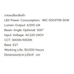 รายละเอียดหลอดไฟไฮเบย์ LED 50w Iwachi (เดย์ไลท์)