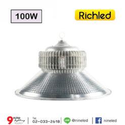 โคมไฮเบย์ LED 100W RICHLED รุ่น PLUS