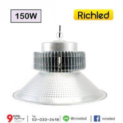 โคมไฮเบย์ LED 150วัตต์ RICHLED PLUS