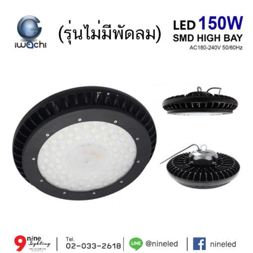 โคมไฮเบย์ LED 150W SMD UFO รุ่นไม่มีพัดลม (เดย์ไลท์) IWACHI
