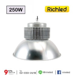 โคมไฮเบย์ LED 250วัตต์ RICHLED PLUS