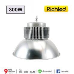 โคมไฮเบย์ LED 300วัตต์ RICHLED PLUS