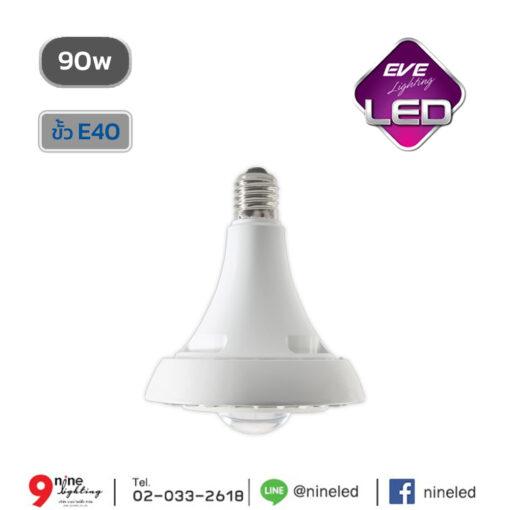 หลอดไฟไฮเบย์ LED EVE 90W Highwatt Vega
