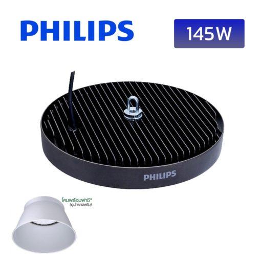 โคมไฮเบย์ LED 145W BY239P Philips LED150 1