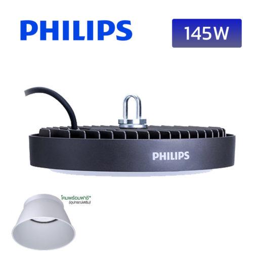 โคมไฮเบย์ LED 145W BY239P Philips LED150