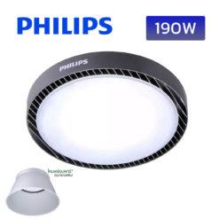 โคมไฮเบย์ LED 190W Philips